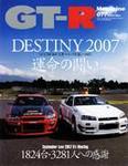 GT-R Magazine(GTRマガジン)