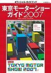 東京モーターショー2007オフィシャルガイドブック