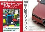 第40回東京モーターショーが10倍楽しくなる2誌!!